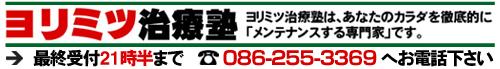 岡山市北区の鍼灸整骨院 ヨリミツ治療塾