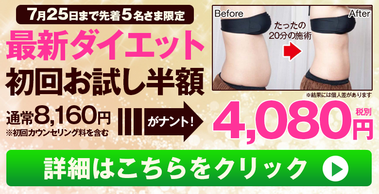 diet_hangaku.png