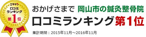 おかげさまで岡山市の鍼灸整骨院 口コミランキング第1位