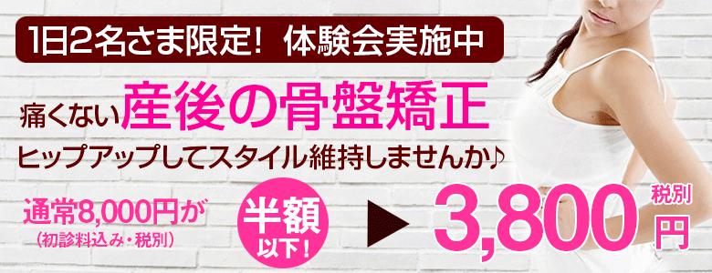 kotsuban_taiken_hed.png