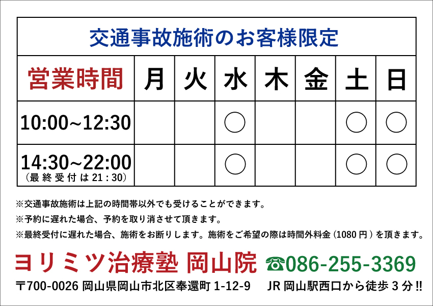 yorimitsu_time1-2.jpg