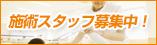 yorimitsu_staff_bnr.jpg