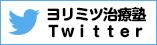 ヨリミツ治療塾Twitter