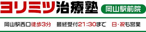 岡山市北区の口コミ数No.1の鍼灸整骨院 ヨリミツ治療塾