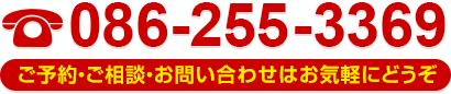 086-255-3369