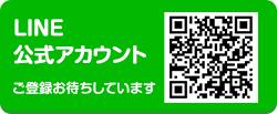 ヨリミツ治療塾本院  LINE公式アカウント