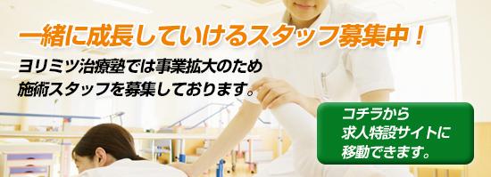 yorimitsu_staff_saiyou.jpg